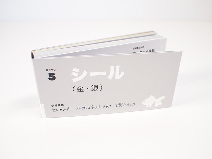 5.シール(金・銀)
