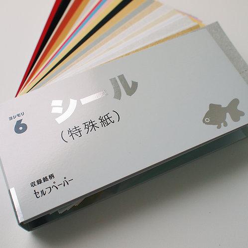 シール(特殊紙)色上質①