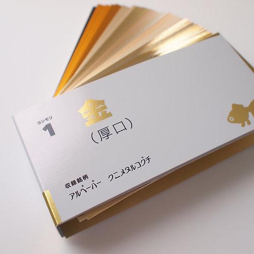 金(厚口) 金ケシ・PET蒸着紙