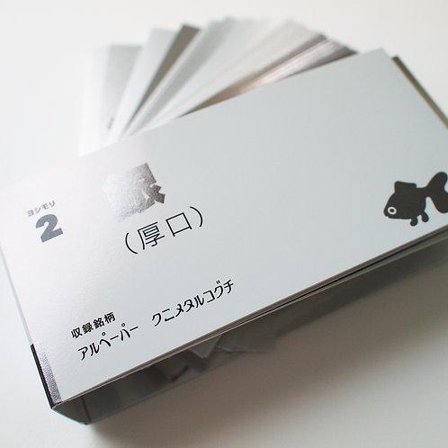 銀(厚口) 銀ツヤ・PET蒸着紙①