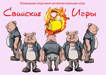 Свинские игры 2.jpg