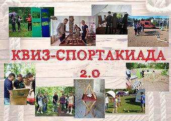 Квиз-спортакиада 2.0 обложка.jpg