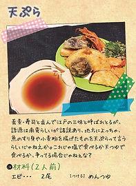 カード画像_0009_天ぷら.jpg