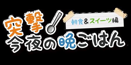 拡張タイトルロゴ.png