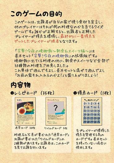 説明書1.jpg