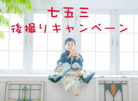 七五三後撮りキャンペーン☆
