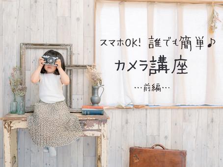 スマホOK!誰でも簡単におしゃれな子ども写真が撮れる?!カメラ講座〜前編〜