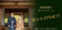 キャンペーン用バナー.jpg