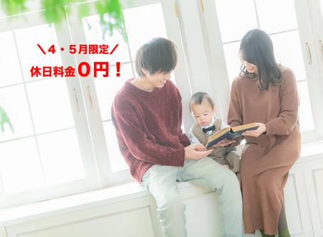 *休日料金0円キャンペーン*4・5月限定