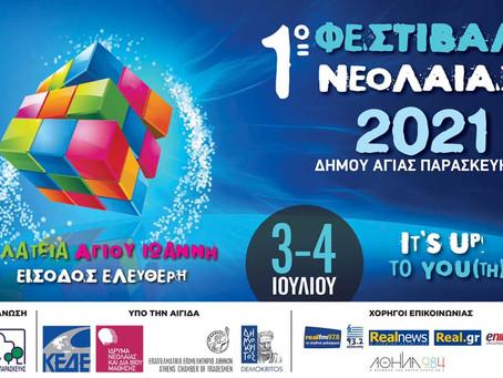 1o Φεστιβάλ Νεολαίας 2021: Ελάτε να γνωριστούμε!