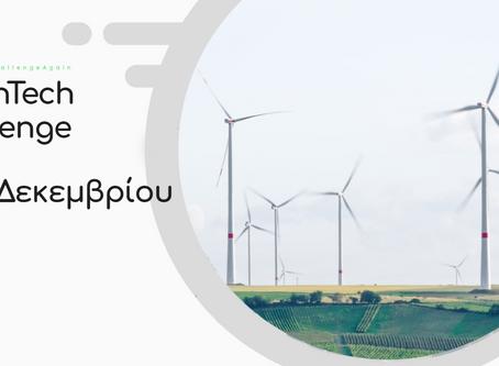 Greentech Challenge by ESU NTUA 2020: Ένας Πράσινος Διαγωνισμός Καινοτόμων Ιδεών