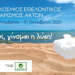 Παγκόσμιος εθελοντικός καθαρισμός των ακτών - Δήλωση συμμετοχής για καθαρισμό των ελληνικών ακτών