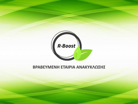 Συνέντευξη με τον CEO της R-Boost