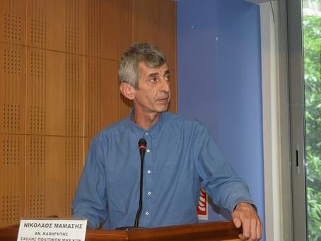Συζήτηση με τον Ν.Μαμάση, καθηγητή του ΕΜΠ: Υδροηλεκτρικά έργα και ενεργειακή κατάσταση στην Ελλάδα