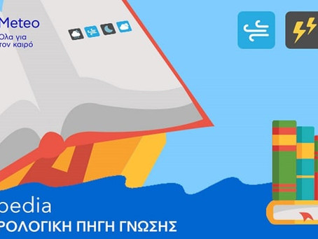 Meteopedia: Μια νέα υπηρεσία του meteo.gr!