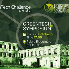 Έναρξη των δύο προγραμμάτων πράσινης καινοτομίας GreenTech Challenge & Symposium 2021