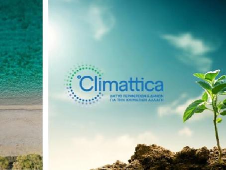Νέο Δίκτυο Δήμων και Περιφερειών για την Κλιματική Αλλαγή με την επωνυμία CLIMATTICA