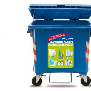 Η ανακύκλωση πριμοδοτείται!