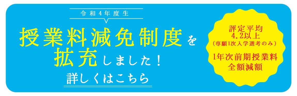 減免拡充バナー.png