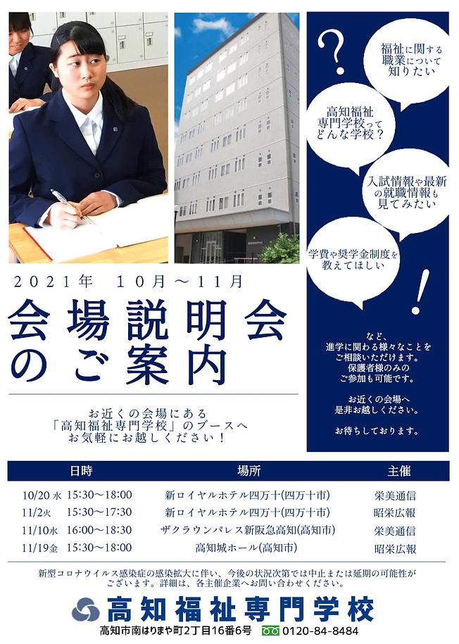会場説明会W10月~11月-1.png