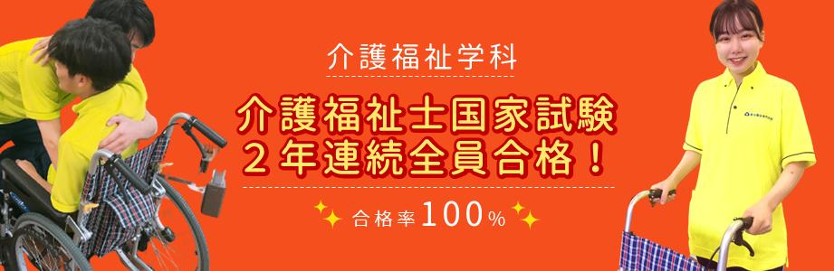 介護100%バナー.png