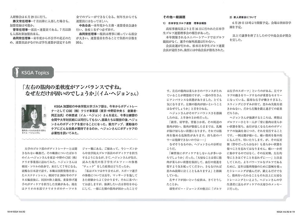 20130430_KSGA会報_002_.jpg