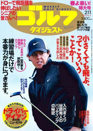 【掲載情報】週間ゴルフ・ダイジェスト2/11号 (2014年No.5)に掲載されました