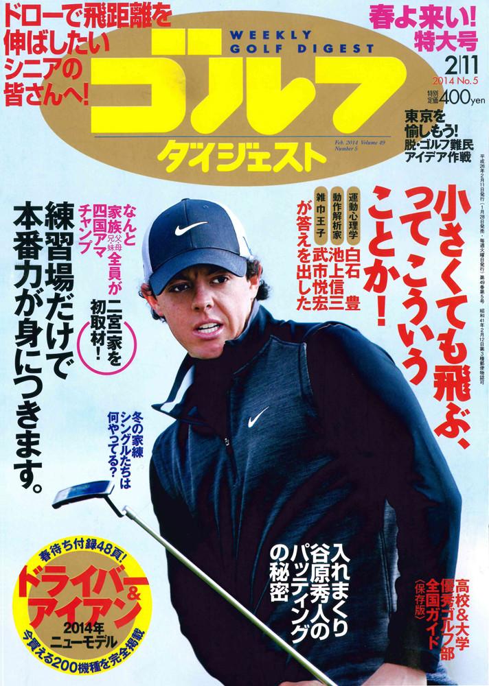 140130_Weekly Golf Digest_001_.jpg
