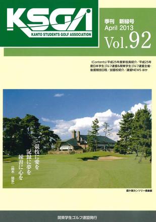 【掲載情報】関東学生ゴルフ連盟の機関誌・KSGA Vol.92(April 2013)にインタビューが掲載されました
