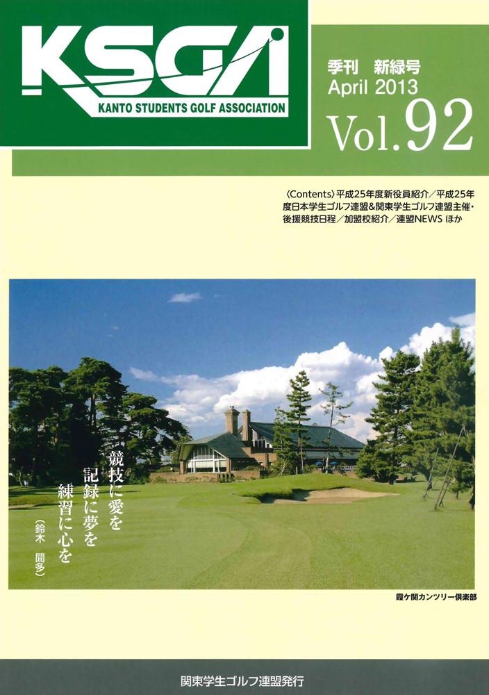 20130430_KSGA会報_001_.jpg