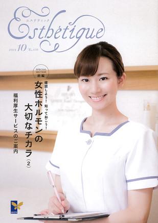 【掲載情報】日本エステティック協会会報誌・Esthetique 2014.10(No.470)に掲載されました