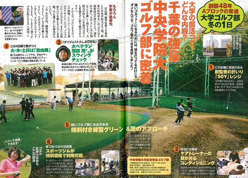 140130_Weekly Golf Digest_003_.jpg