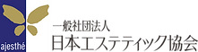 日本エステティック協会ロゴ