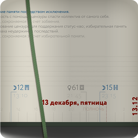 Pros-02_RUS.png