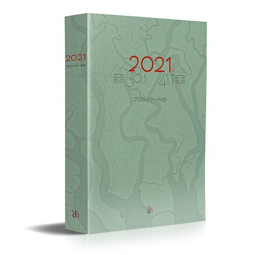 プロライナーHD 2021年版(日本語版)