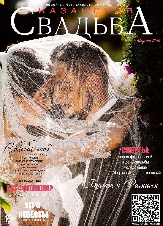 Лучшие свадьбы Казани