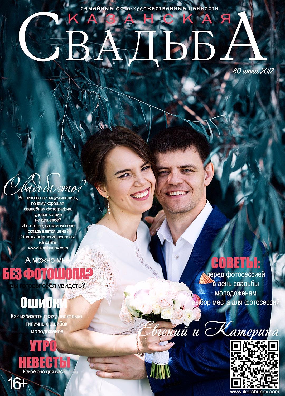 Казанская Свадьба