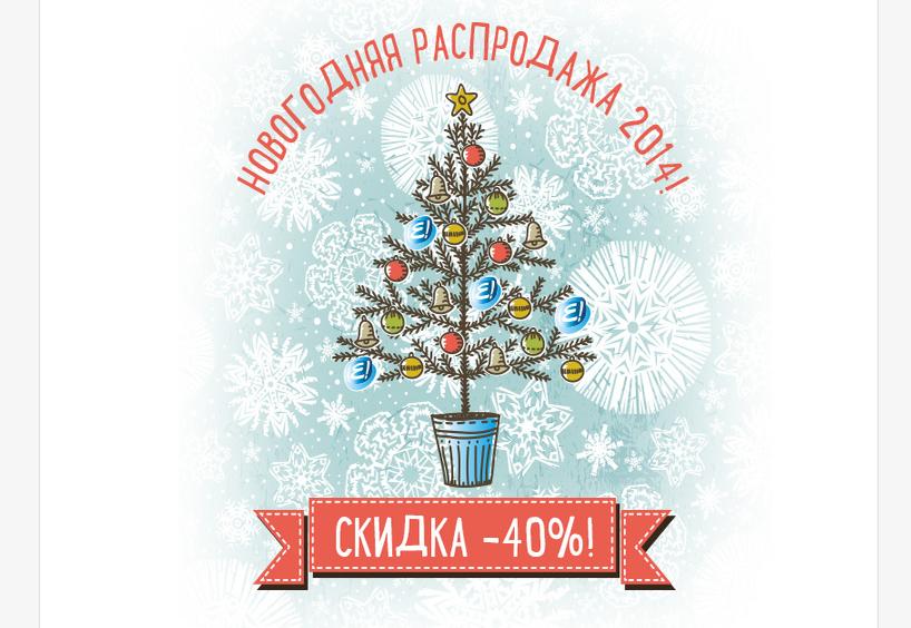2014-12-26 14-09-58 Двойная новогодняя распродажа от Фотошоп-мастера начинается!