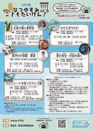 2021年8月mamaすきる夏イベント.jpg