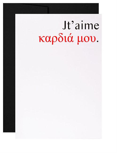 Carte de souhait québécoise cadeau grec