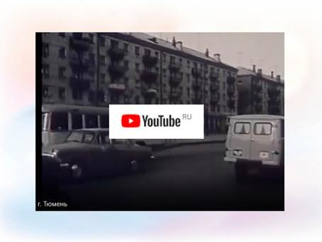 Тюмень. улица Республики архивная киносъёмка 70-80-е
