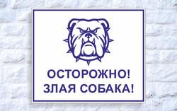 25 x 30_sobaka_1