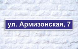 armizonskaya_