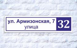 armizonskaya2_1