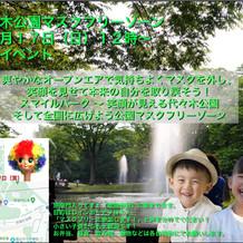 【代々木公園マスクフリーゾーン】10月17日(日)12時~