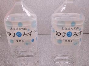 「Enjoy Your Life☆お水のプレゼント」感想をいただきました。