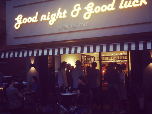 good night & good luck GRAND OPENING PARTY