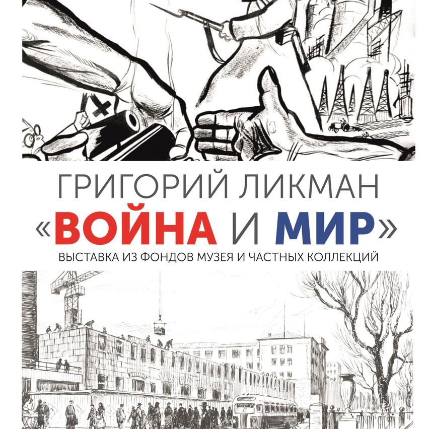 Война и Мир Григория Ликмана