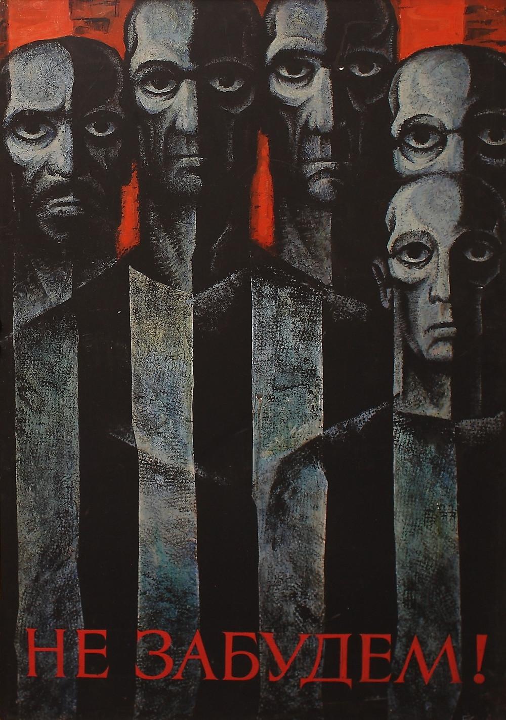 Не забудем! 1977 год. Автор Борис Михайлович Кременский (1938-2013). Бумага, темпера. Размер 100х70 см.