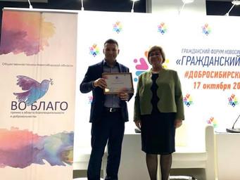 Премия Общественной палаты Новосибирской области за вклад в области благотворительности и добровольч